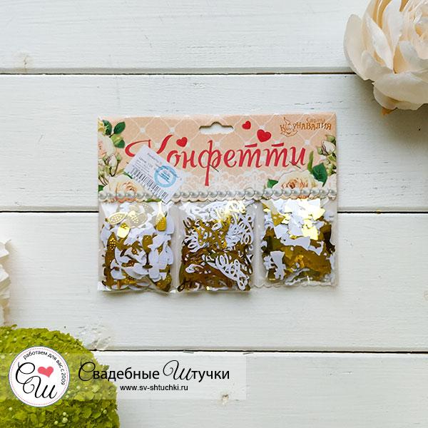 """Конфетти """"С днем свадьбы"""" 3 пакета (20 гр)"""
