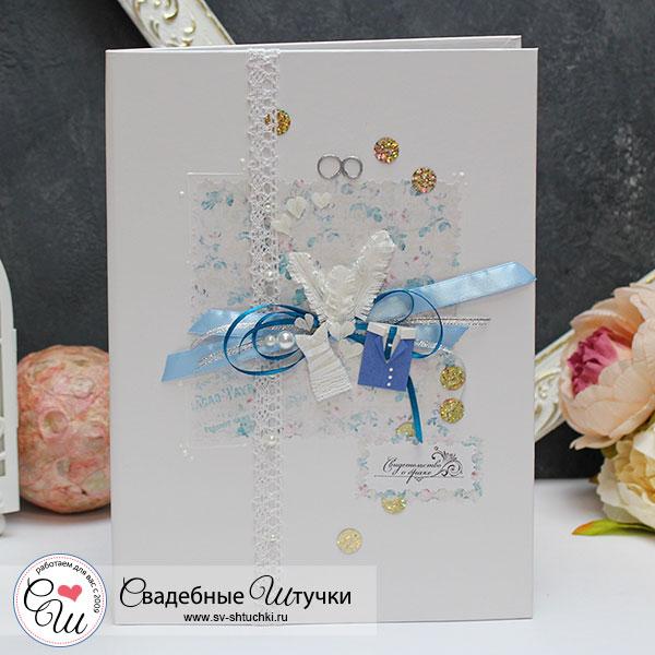Папка ручной работы А4 Счастливая пара (голубой)