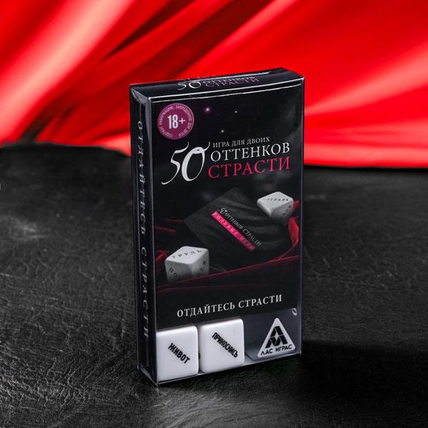 Игра для двоих «50 оттенков страсти», с кубиками
