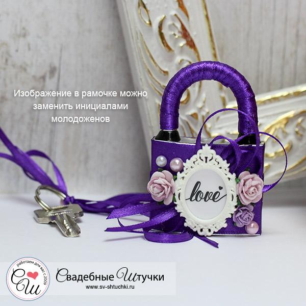 Свадебный замок ручной работы Таинственный сад (именной) (фиолетовый)