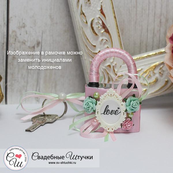 Свадебный замок ручной работы Таинственный сад (именной) (розовый)