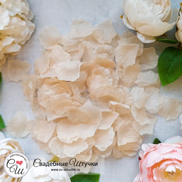 Искусственные лепестки роз (кремовый)