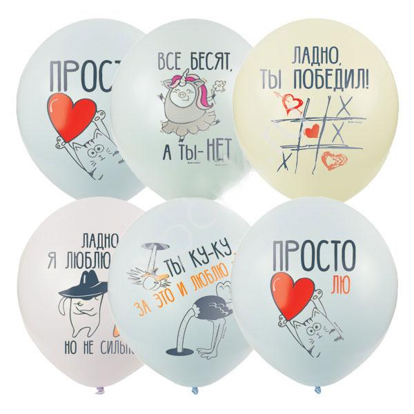 """Набор воздушных шаров """"Вот такая любофь"""", 5 шт (30 см)"""