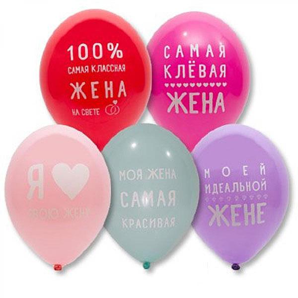 """Набор воздушных шаров """"Самая клевая жена"""", 5 шт (30 см)"""