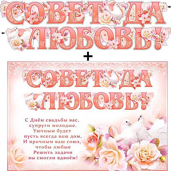 """Свадебная гирлянда+плакат """"Совет да любовь"""" (220 см) (розовый)"""