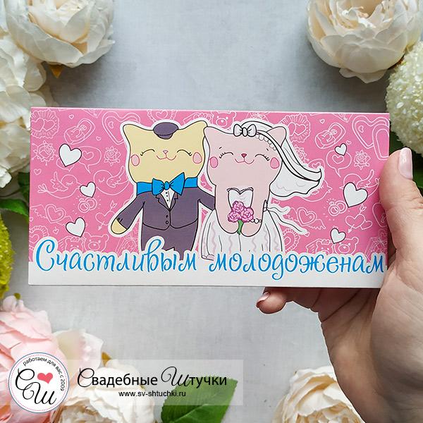 """Конверт для денег на свадьбу """"Счастливым молодоженам"""""""