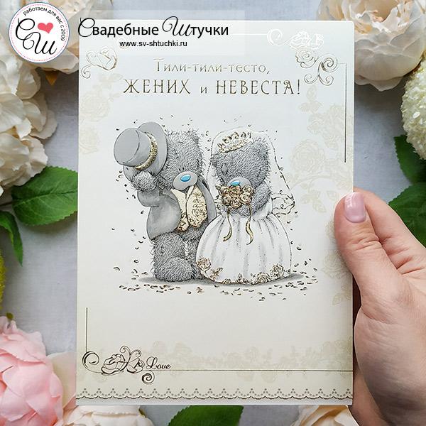 "Открытка поздравительная ""Тили-тили-тесто"""