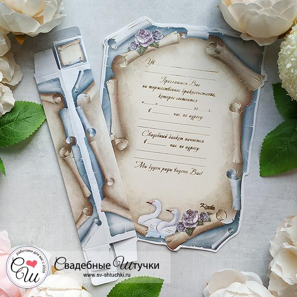 """Свадебное приглашение-свиток """"Мечта"""", в коробочке"""