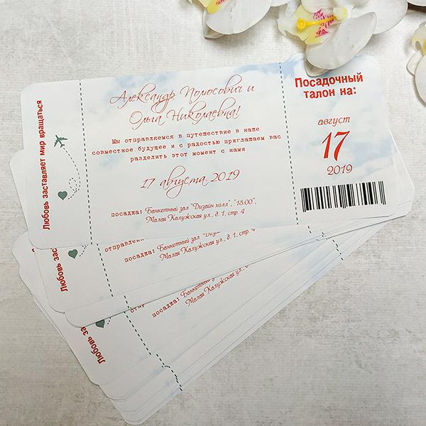 """Приглашение-билет на свадьбу """"Посадочный талон"""" (красный)"""