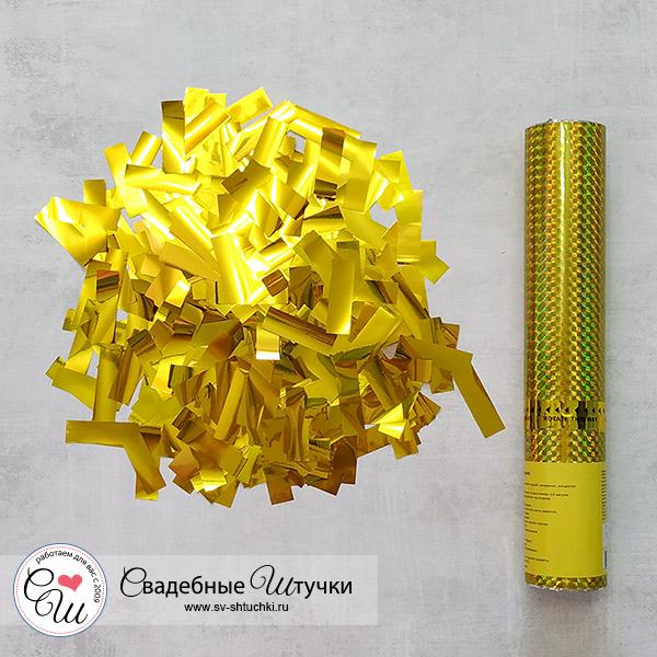 """Пневмохлопушка """"Золотые конфетти"""" (30 см, золотистая фольга)"""