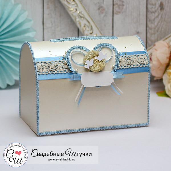 Сундучок для подарков Семейное гнездышко (голубой)