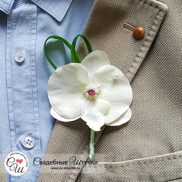 """Бутоньерка для жениха """"Орхидея"""" (белый)"""
