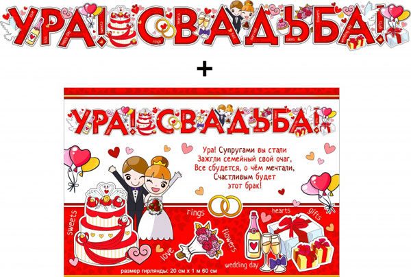 "Плакат+гирлянда ""Ура! Свадьба!"""