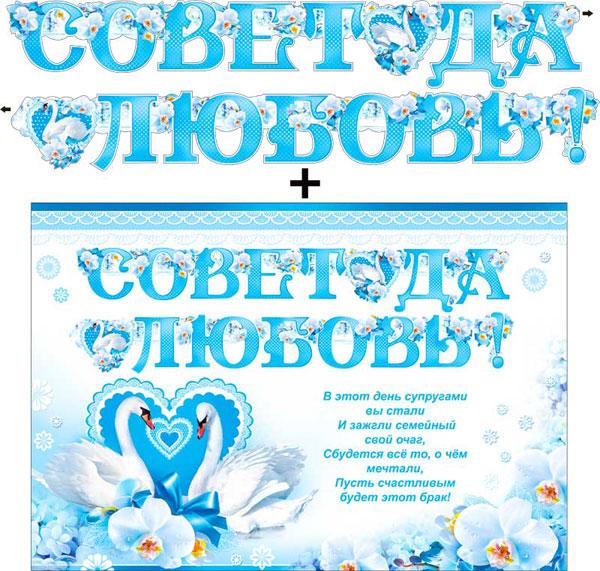 """Гирлянда+плакат """"Совет да Любовь"""""""