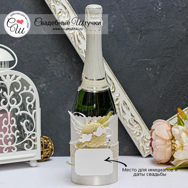 """Чехол на одну бутылку для шампанского """"Семейное гнездышко"""""""