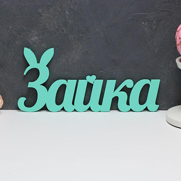 Слово из дерева для фотосессии Зайка (бирюзовый)