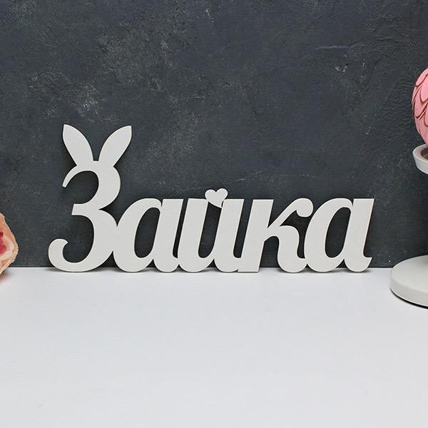 Слово из дерева для фотосессии Зайка (белый)