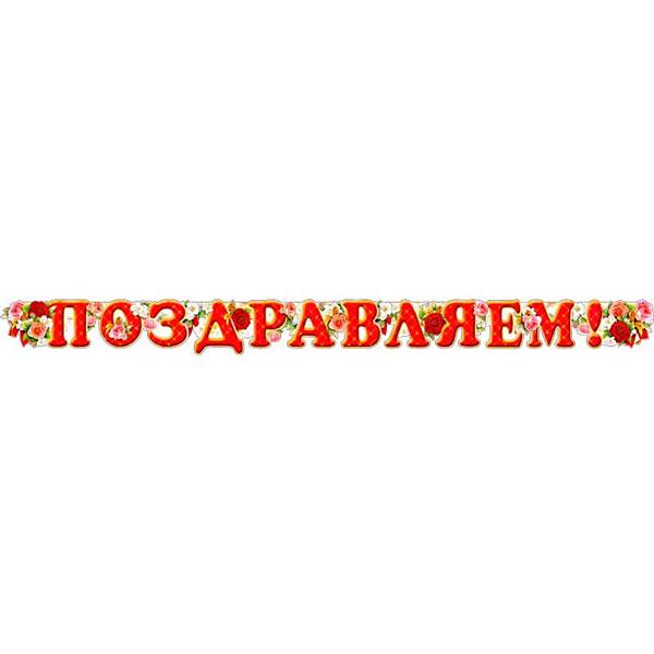 """Гирлянда праздничная """"Поздравляем!"""" (красная)"""