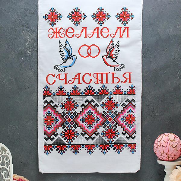 """Свадебный рушник """"Желаем счастья"""" (сатин) красно-голубой"""