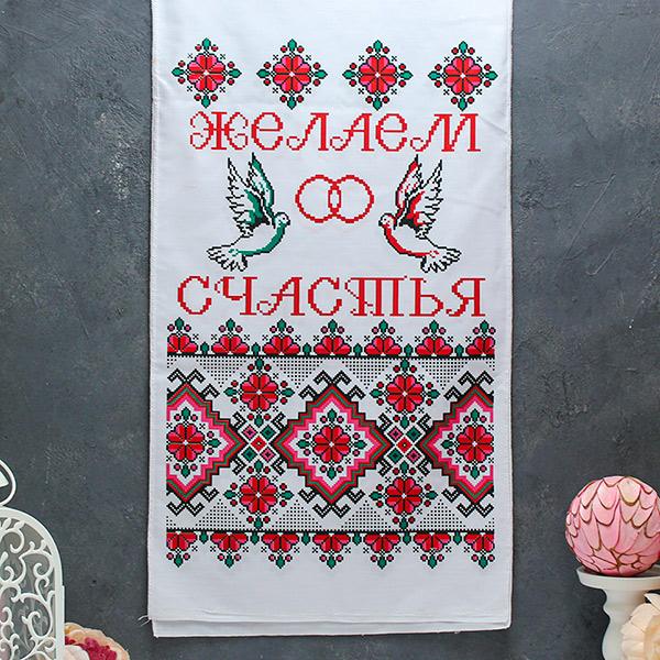 """Свадебный рушник """"Желаем счастья"""" (сатин) зелено-красный"""