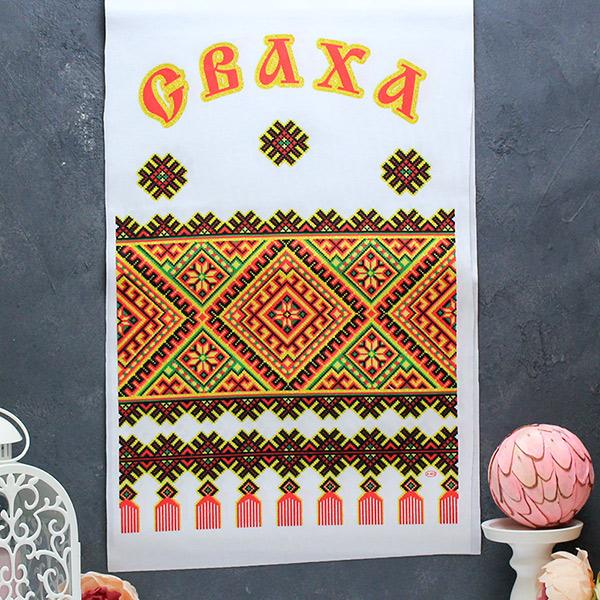 """Свадебный рушник """"Сваха, орнамент"""" (габардин)"""