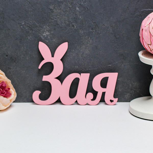 Слово для фотосессии и декора Зая с ушками (розовый)