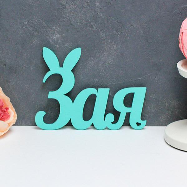 Слово для фотосессии и декора Зая с ушками (бирюзовый)