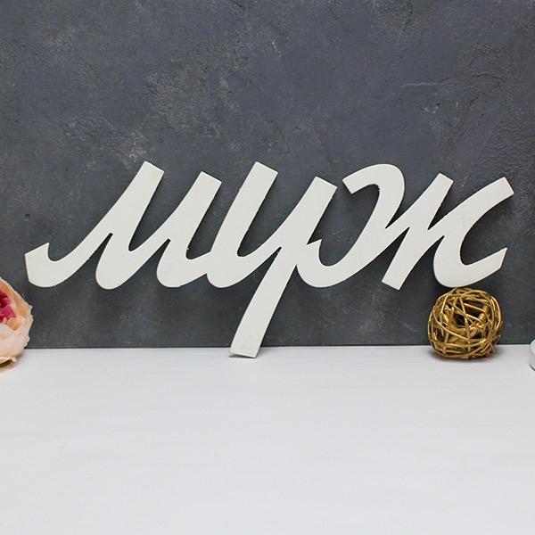 Деревянное слово для фотосессии Муж (38 см) (белый)