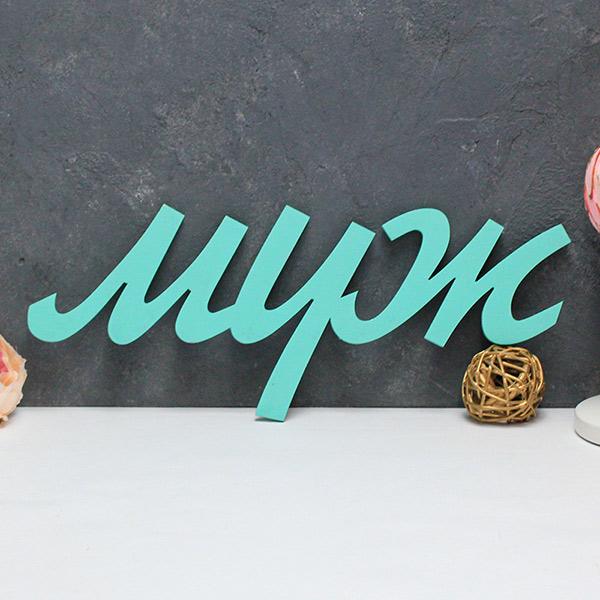 Деревянное слово для фотосессии Муж (38 см) (бирюзовый)