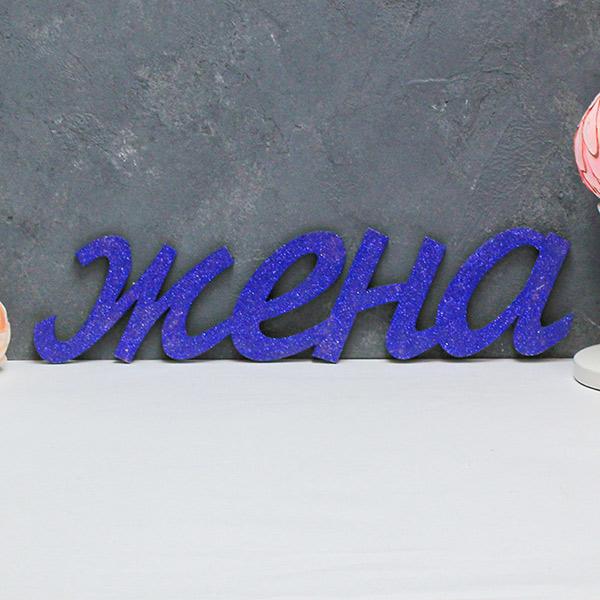 Деревянное слово для фотосессии Жена (40 см) (синий с блестками)