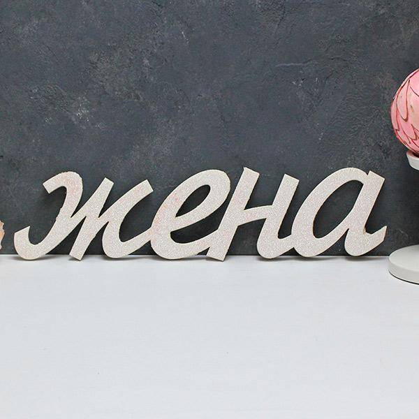 Деревянное слово для фотосессии Жена (40 см) (белый с блестками)