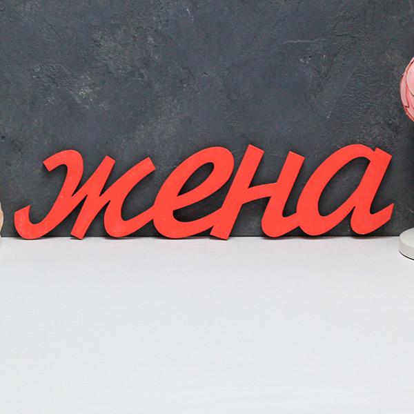 Деревянное слово для фотосессии Жена (40 см) (красный)