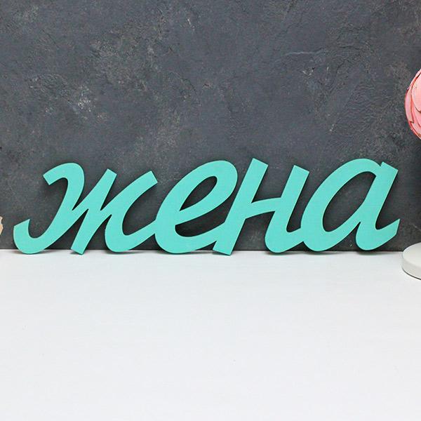Деревянное слово для фотосессии Жена (40 см) (бирюзовый)