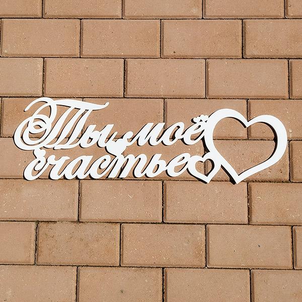Деревянная надпись для фотосессии Ты мое счастье (65 см) (белый)