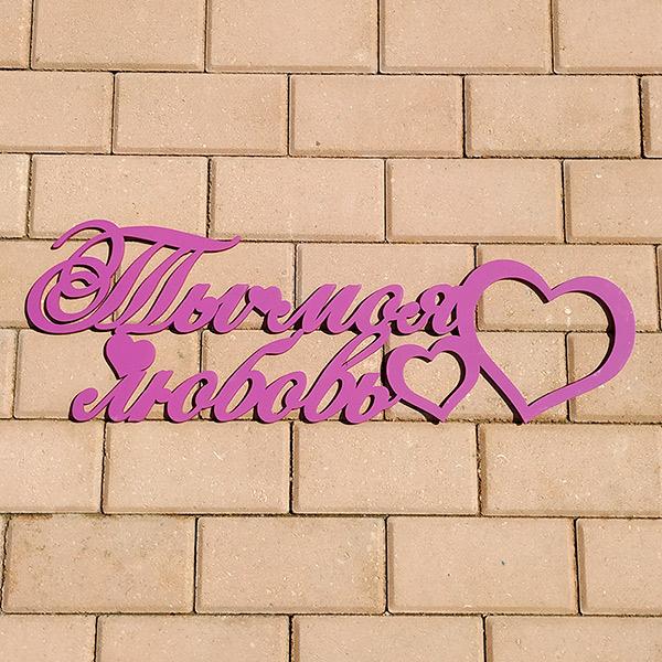Деревянная надпись для фотосессии Ты моя любовь (65 см) (лиловый)