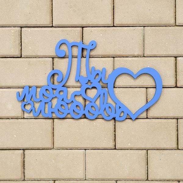 Надпись для фотосессии Ты моя любовь (45 см) (синий)