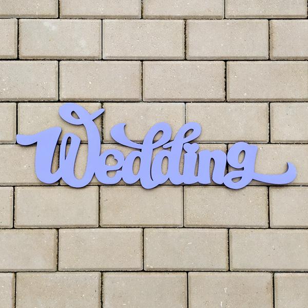 Слово для фотосессии Wedding (65 см) (сиреневый)