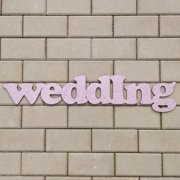 Слово для фотосессии Wedding (75 см) (чайная роза с блестками)
