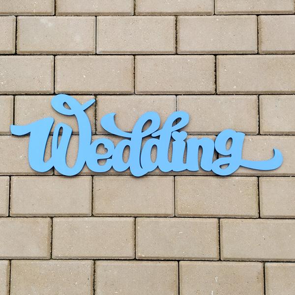 Слово для фотосессии Wedding (65 см) (голубой)