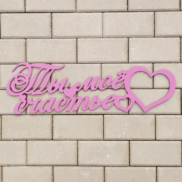 Деревянная надпись для фотосессии Ты мое счастье (65 см) (малиновый)