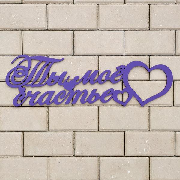 Деревянная надпись для фотосессии Ты мое счастье (65 см) (фиолетовый)