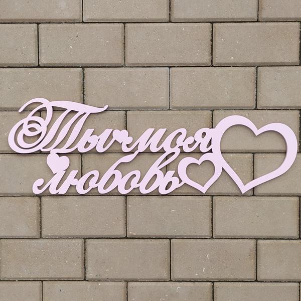 Деревянная надпись для фотосессии Ты моя любовь (65 см) (розовый)
