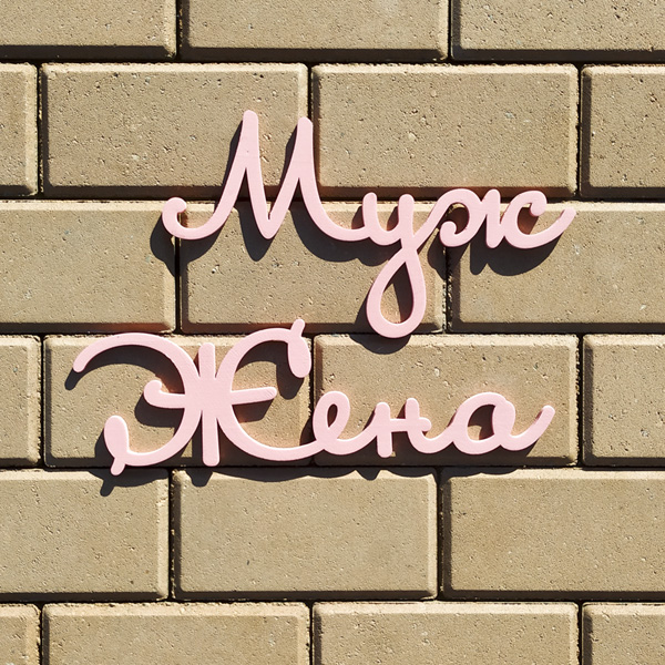 Слова для фотосессии Муж, жена (28 см, 35 см) (розовый)