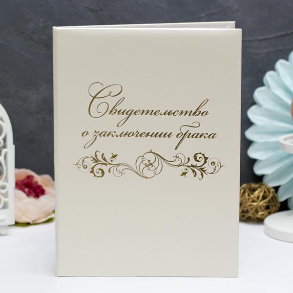 """Папка для свидетельства о браке А4 """"Орнамент"""" (айвори)"""
