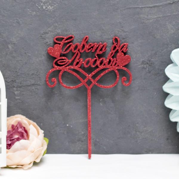 Топпер для торта Совет да любовь (красный с блестками)