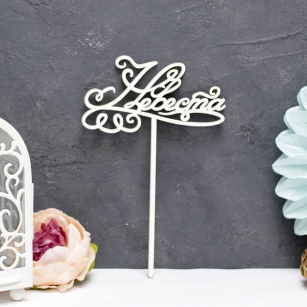 """Топпер для торта """"Невеста"""" (белый)"""