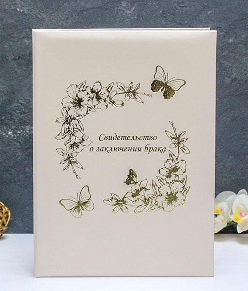 """Папка для свидетельства о браке А4 """"Цветы и бабочки"""""""