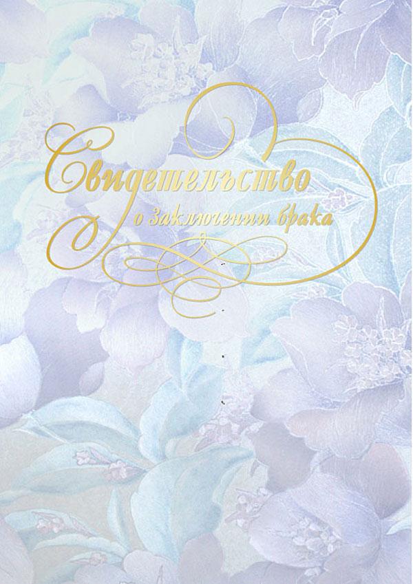 """Папка для свидетельства о браке """"Нежные краски"""", А4"""