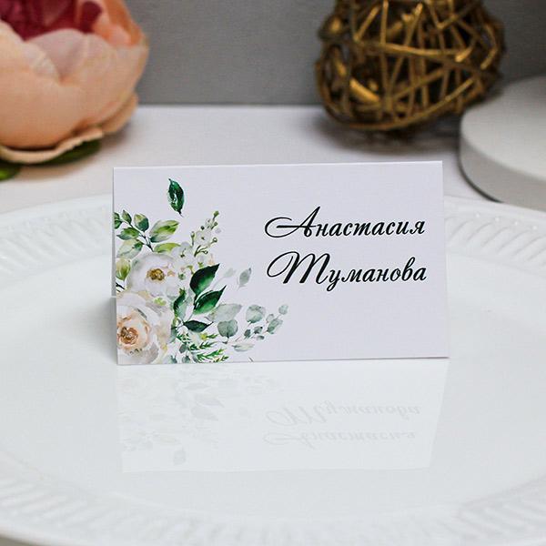 """Именная банкетная карточка """"Стильная свадьба"""""""