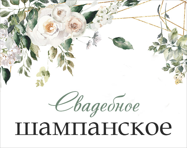 """Наклейка на бутылку """"Розанна"""" (свадебное шампанское)"""